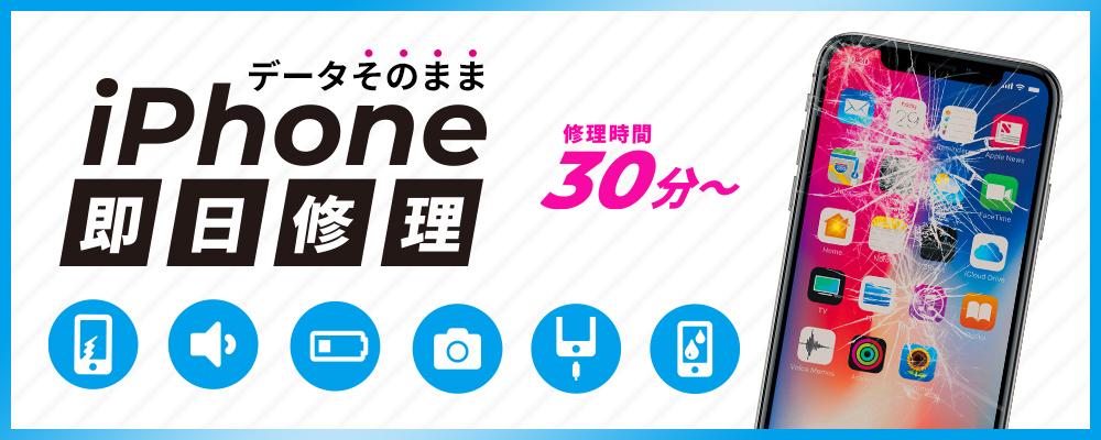 iPhone修理・iPad修理 イオンモール鶴見緑地